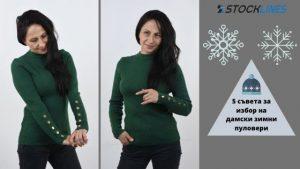 5 съвета за избор на дамски зимни пуловери